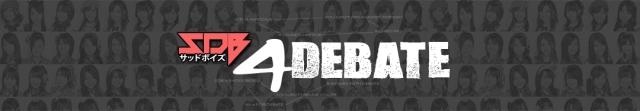 SDB4debate logo